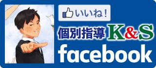 個別指導K&S facebook