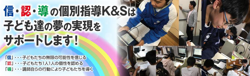 信・認・導の個別指導K&Sは子ども達の夢の実現をサポートします!