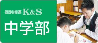 個別指導K&S 中学部
